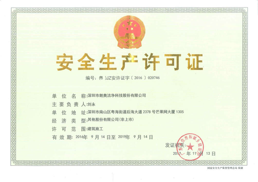 Security License