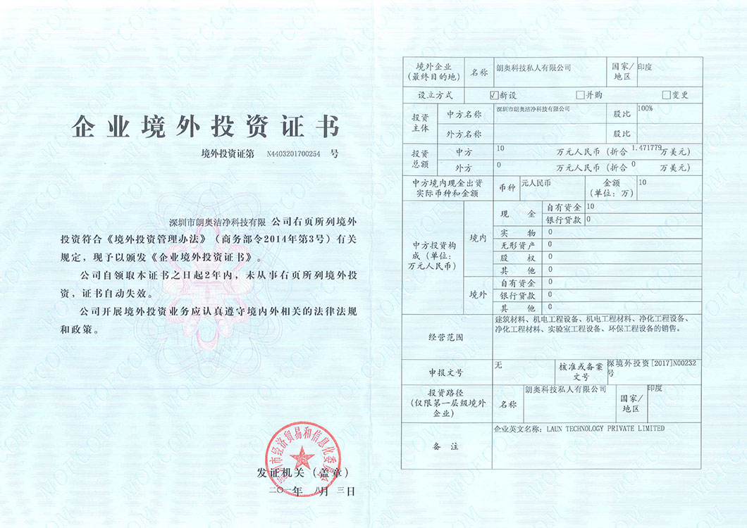 Overseas Investment Certificate