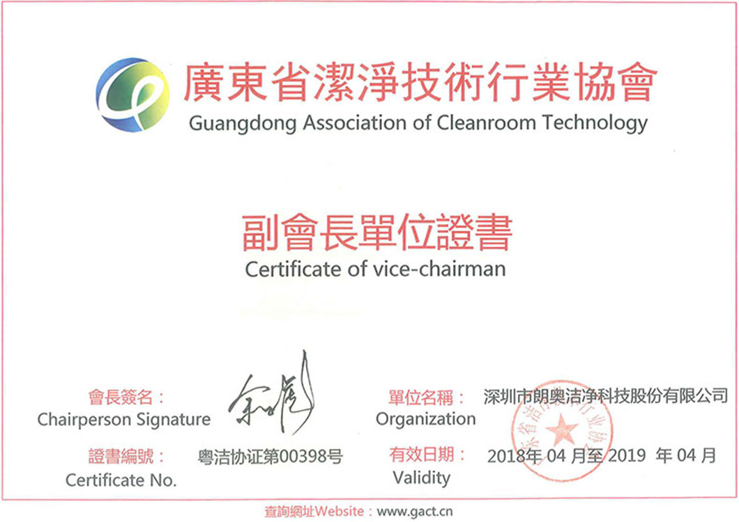 Guangdong Association of Cleanroom Technology Certificate of Vice-chairman