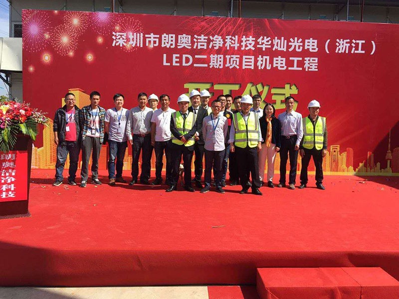 The start ceremony of the second phase of Laun HC SemiTek (Yi Wu) was held successfully