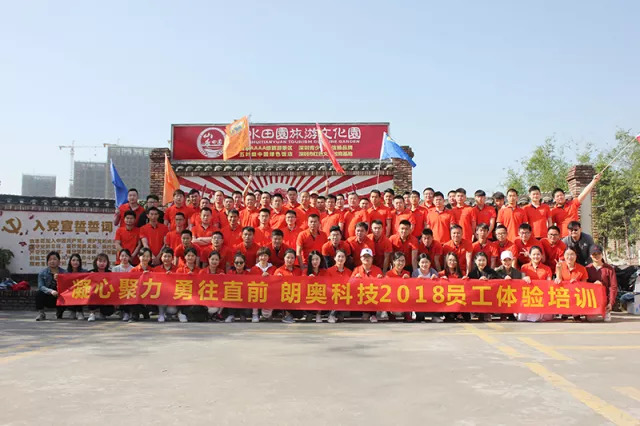 "All employees of the company traveled to the ""Shanshui Garden"" Resort"