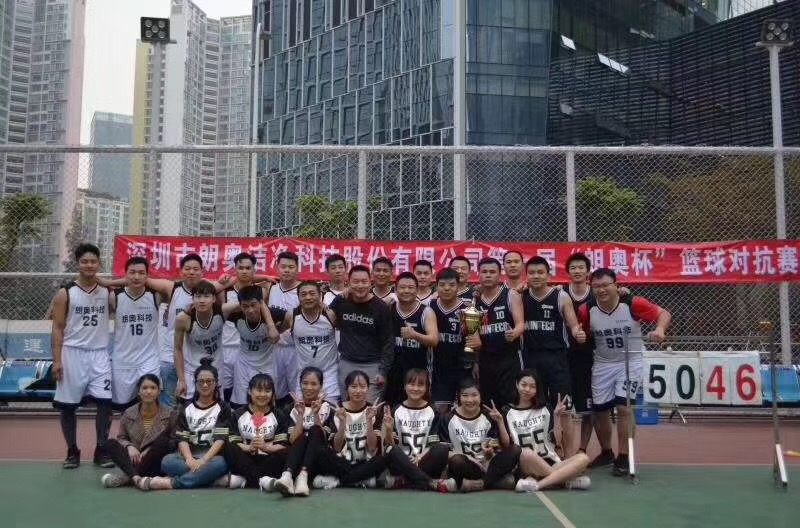 """Notice about the first """"Laun Cup"""" basketball match in 2018"""