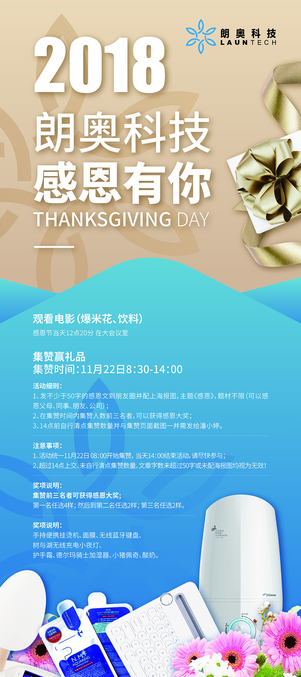 Thanksgiving Day  2018, Laun Technology, thanks to you
