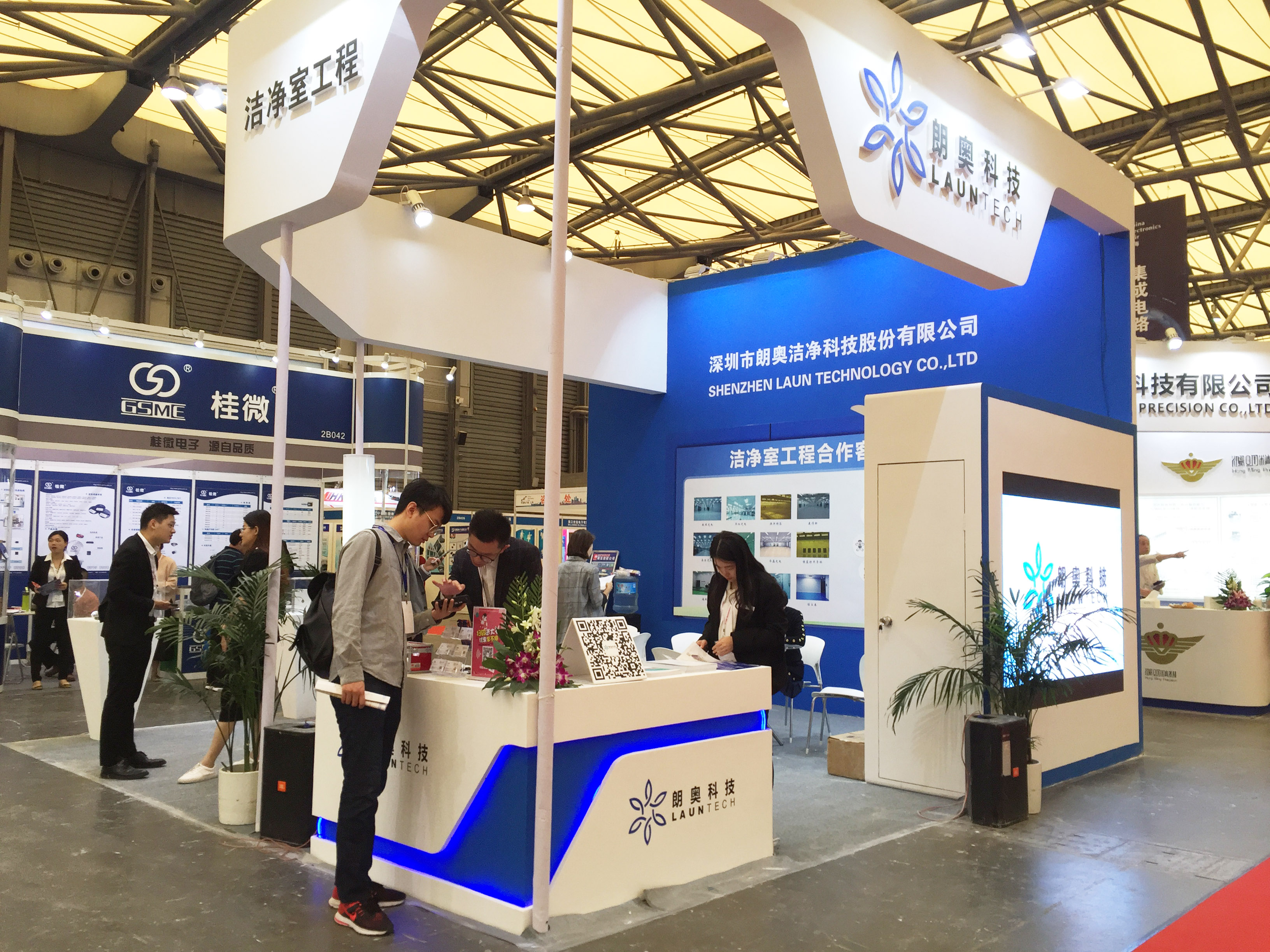 The 92nd China Electronics Fair