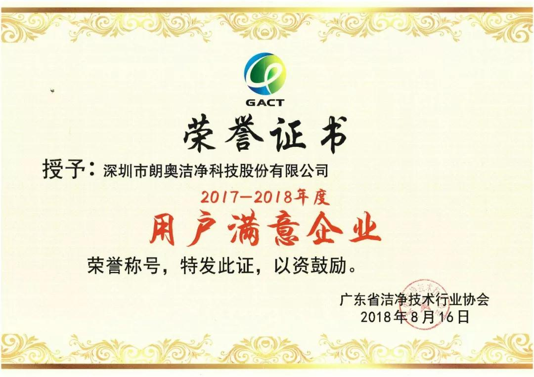 The 4th Guangzhou International Clean Technology and Equipment Exhibition